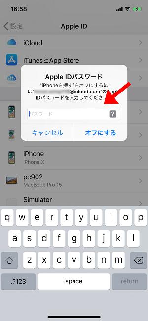 iCloudで写真が共有できない場合の対処法 -3-3