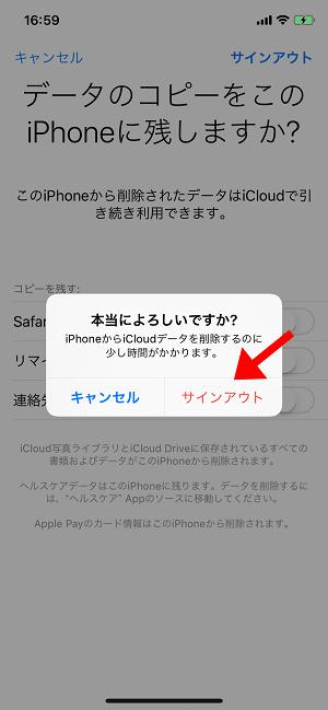 iCloudで写真が共有できない場合の対処法 -3-5