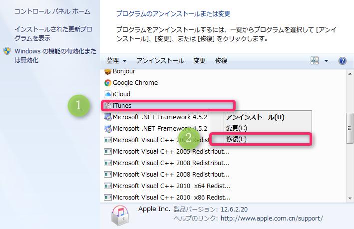 iTunesがアンインストールできない場合の解決法 -3