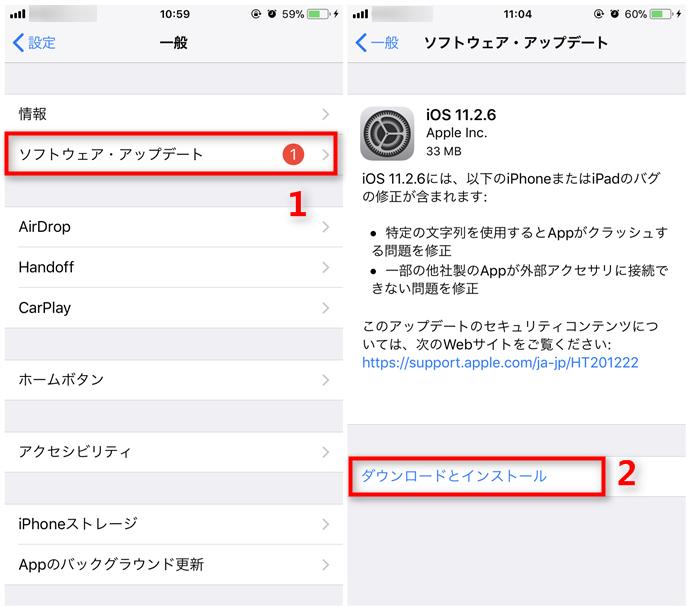 iOSを最新バージョンにアップデートする