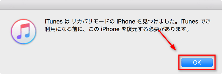 DFUモードでiPhone 7を復元する