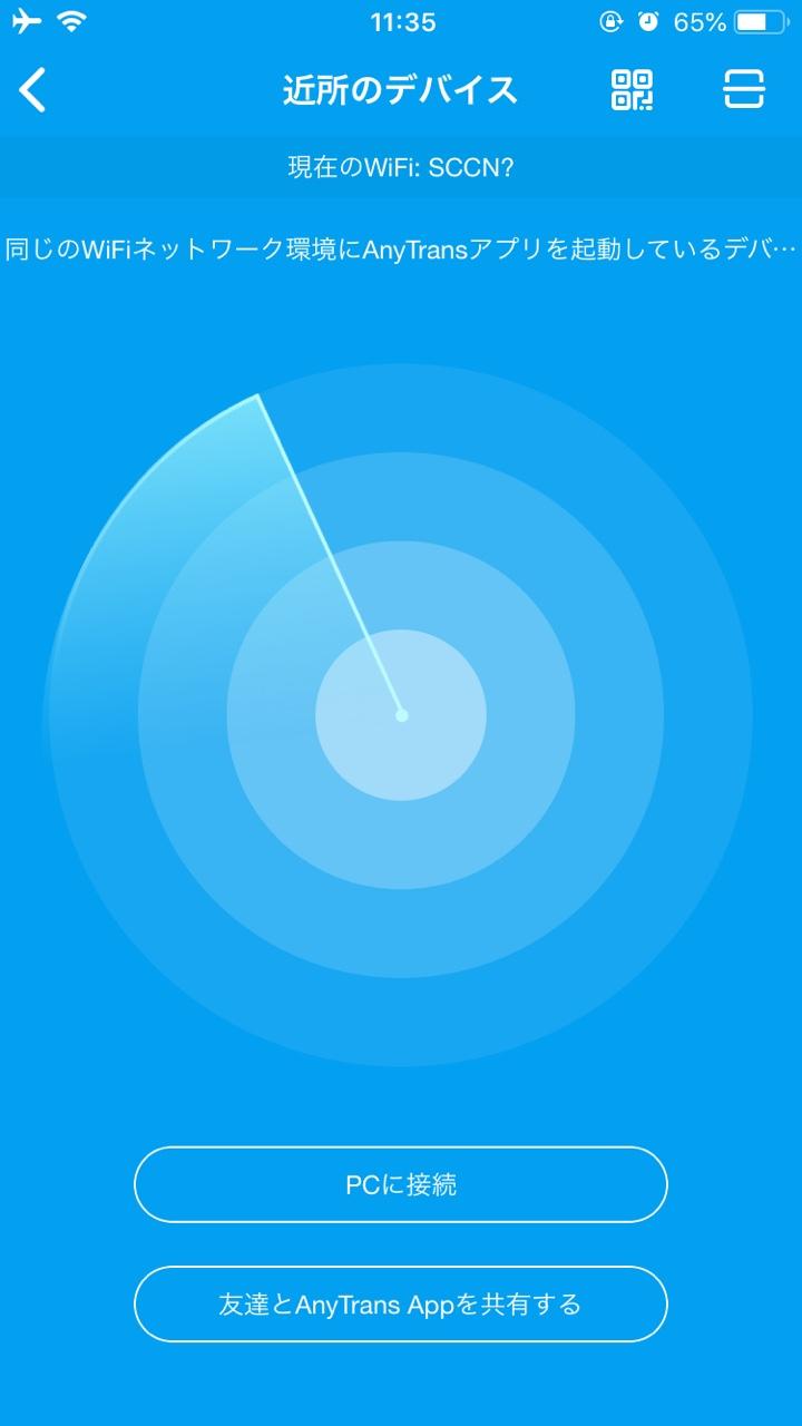 AnyTransのアプリ版でデータを移行