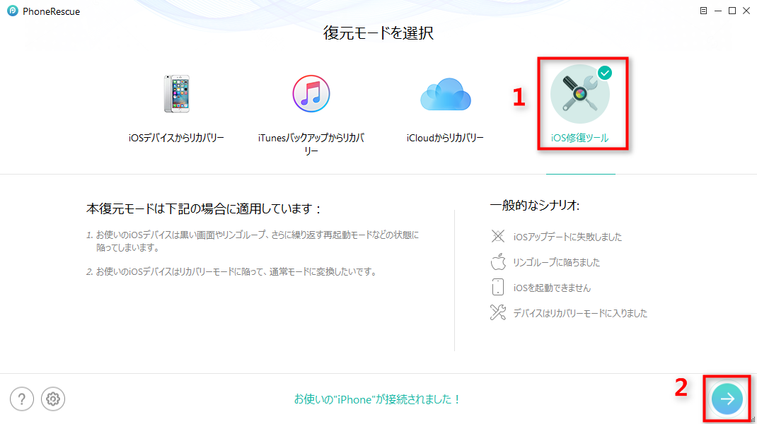iOSアップデートに失敗したiPhoneを正常の状態に復元する