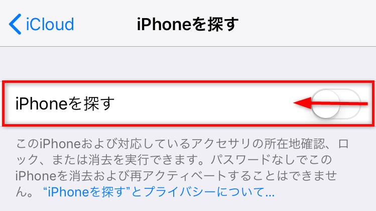 iCloudからサインアウトできない時の対策 1