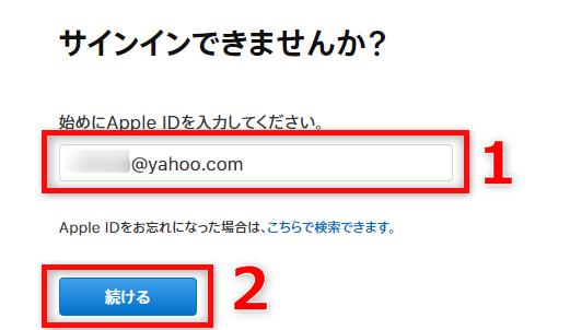 iCloudからサインアウトできない時の対策 3