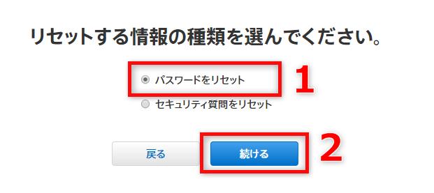 iCloudからサインアウトできない時の対策 4