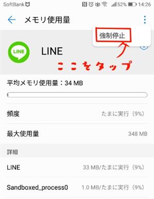 写真元: appli-world.jp - 「強制停止」をタップ