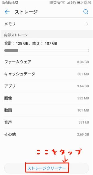 写真元: appli-world.jp - 「ストレージクリーナー」をタップ