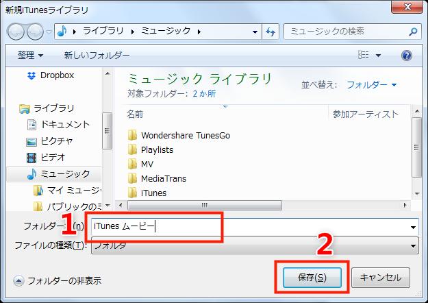 iTunesにムービーが追加できない - iTunesのライブラリを新規作成
