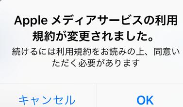 「Appleメディアサービス利用規約」に同意できない時の対策