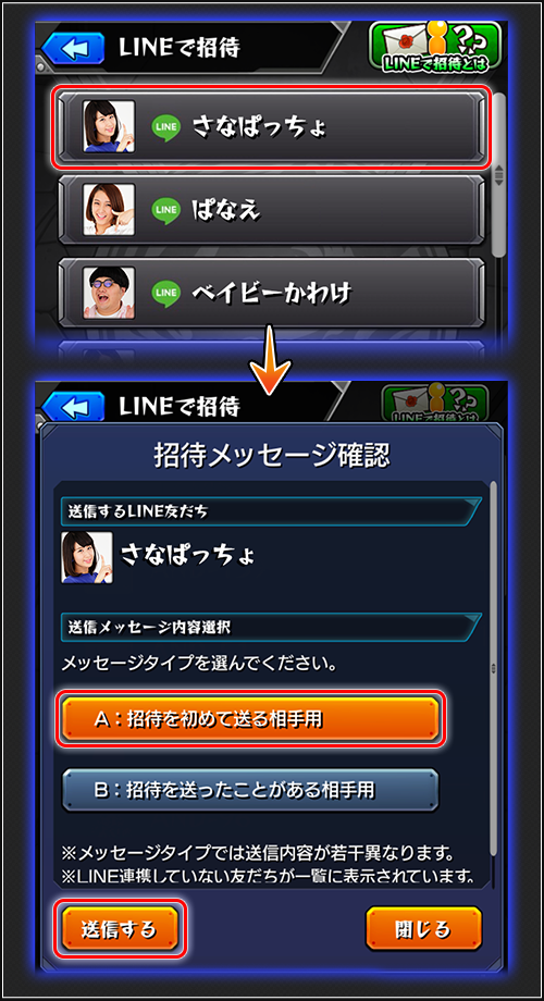 LINE連携・連動の新機能とやり方まとめ