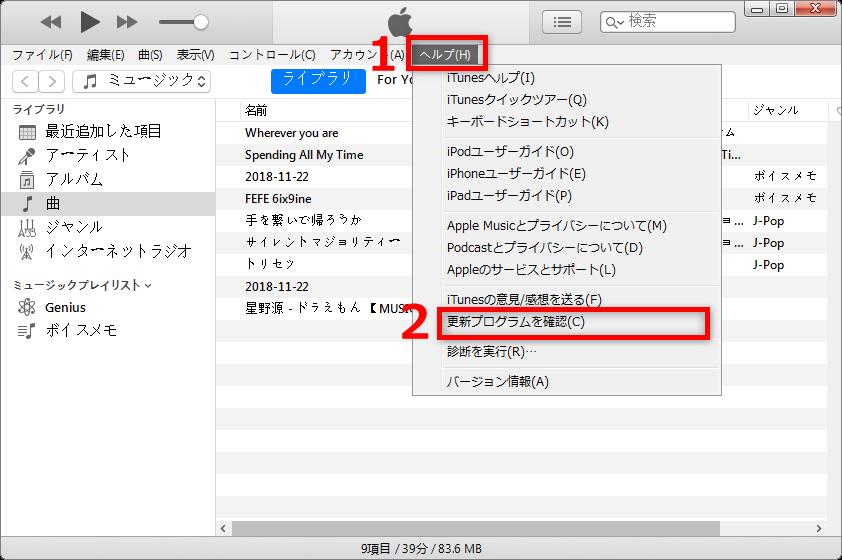 iTunesで曲を再生できない場合の対策 1