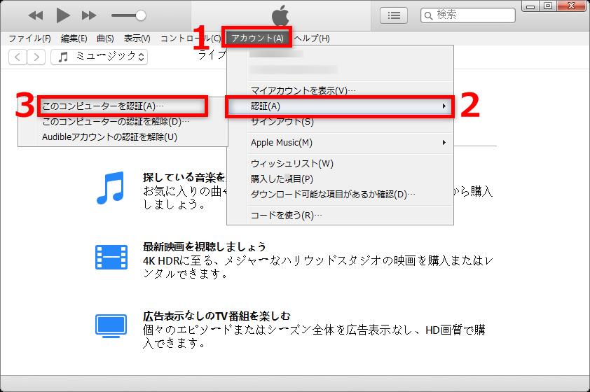iTunesで曲を再生できない場合の対策 4