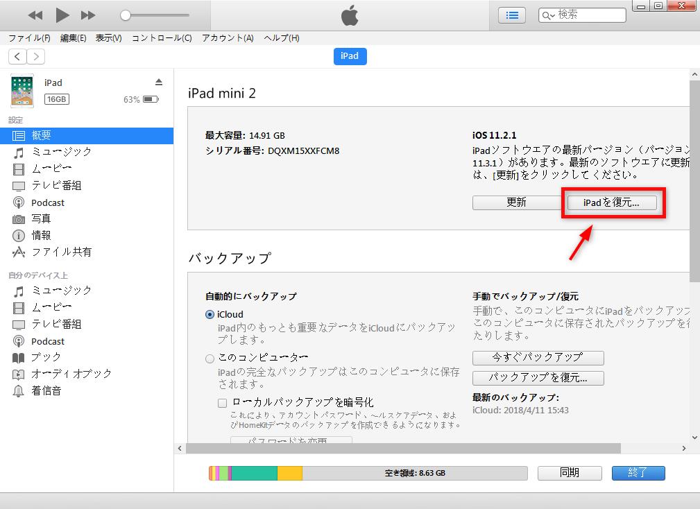 iPadをリセットする 方法2