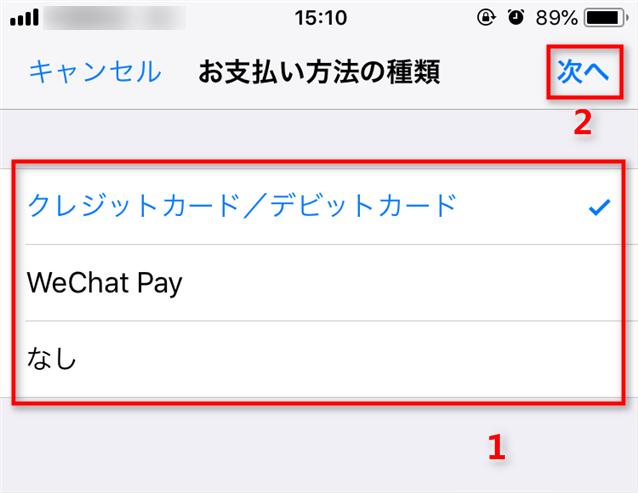 iPhone/iPad/iPod touchでiCloudの支払い方法を変更する