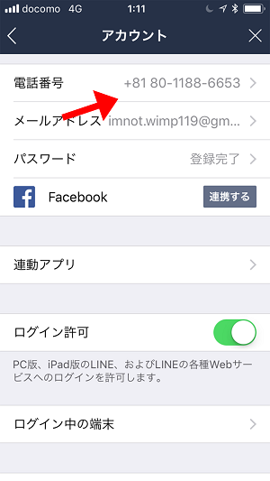 LINEに登録している電話番号を変更する方法 - 1