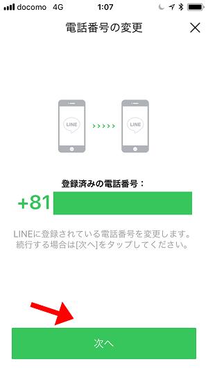 LINEに登録している電話番号を変更する方法 - 2