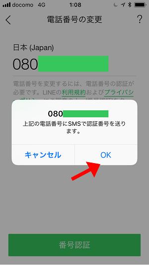 LINEに登録している電話番号を変更する方法 - 4