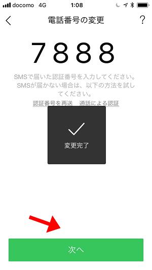 LINEに登録している電話番号を変更する方法 - 5
