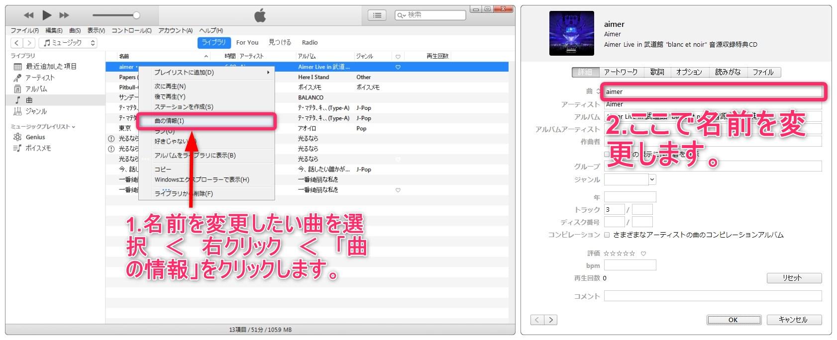 iPhoneの音楽タイトルを変更する方法