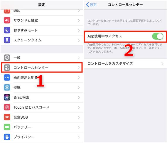 iPhone X/XS/XRでコントロールセンターが出ない時の対処法 1