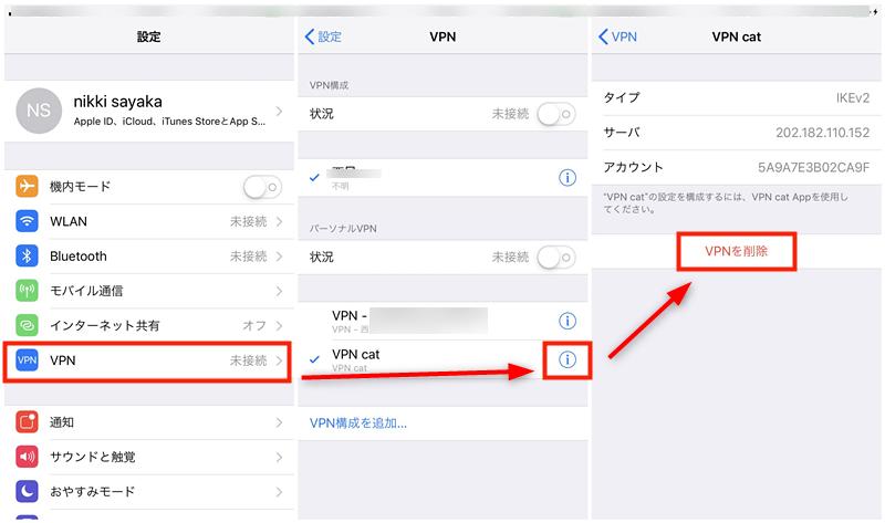 iPhoneでVPNを削除する方法