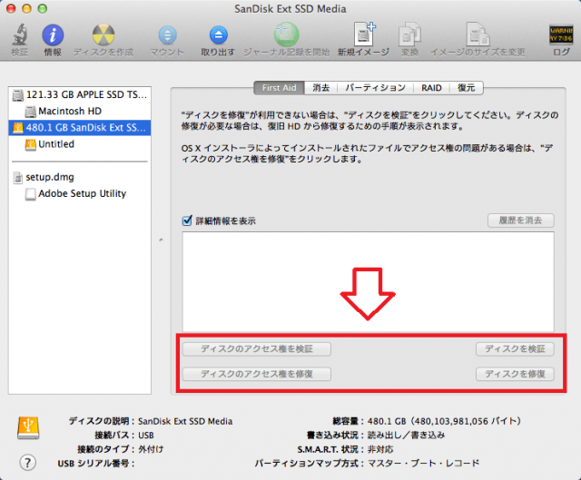 Macで外付けHDDを認識しない場合の解決方法 写真元:jisaku-pc.net