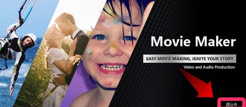 Windows 10 Movie Makerをダウンロードする方法