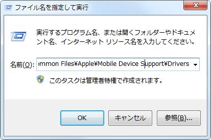 「iPhoneのドライバがインストールされていません」が出た時の対策 - ドライバを再インストール