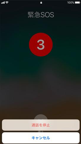 iPhone Xで緊急SOSの使い方
