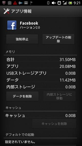Android版Facebookの不具合及び解決策 - 1 写真元:iwiz-chie.c.yimg.jp