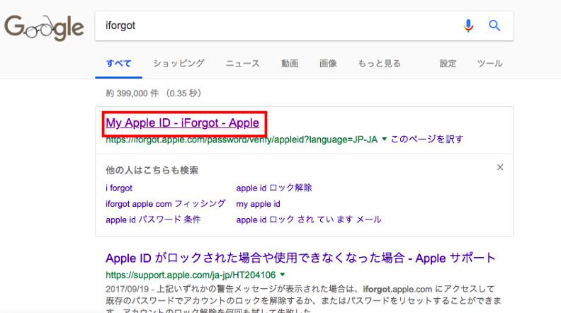 AppleのIDがわからないときの調べ方 -1-2