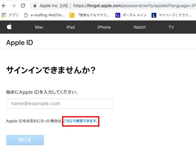 AppleのIDがわからないときの調べ方 -1-3