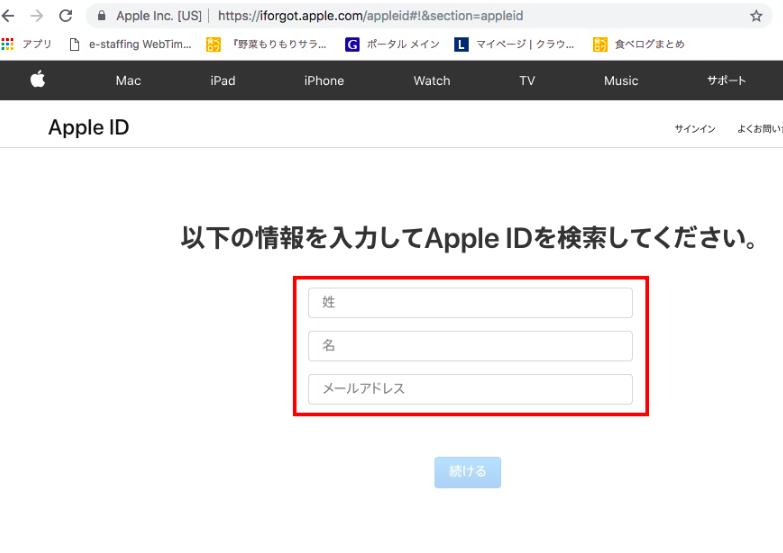 AppleのIDがわからないときの調べ方 -1-4