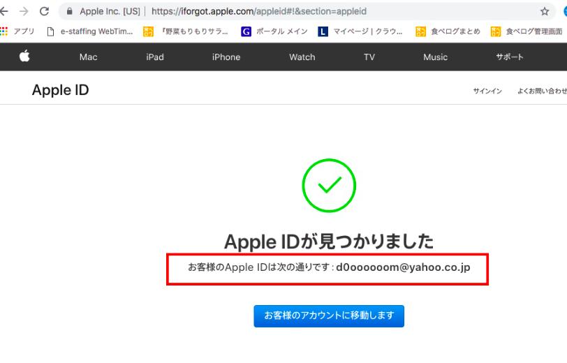 AppleのIDがわからないときの調べ方 -1-5