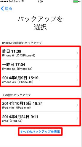 iPhoneを復元する時にパスワードを忘れてしまった時の対処法 -1-4