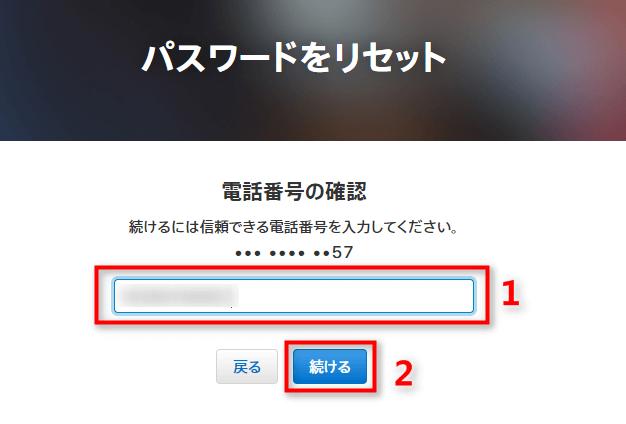 iCloudメールのパスワードを忘れた場合の対処法 Step 2
