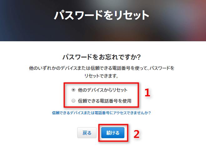 iCloudメールのパスワードを忘れた場合の対処法 Step 3
