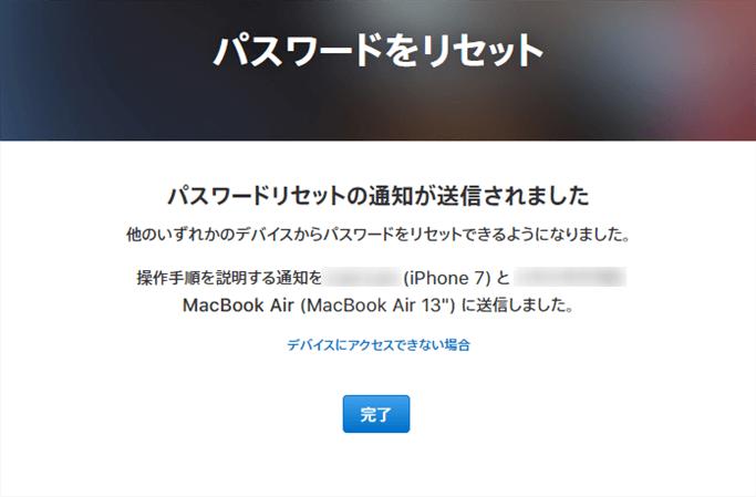 iCloudメールのパスワードを忘れた場合の対処法 Step 4