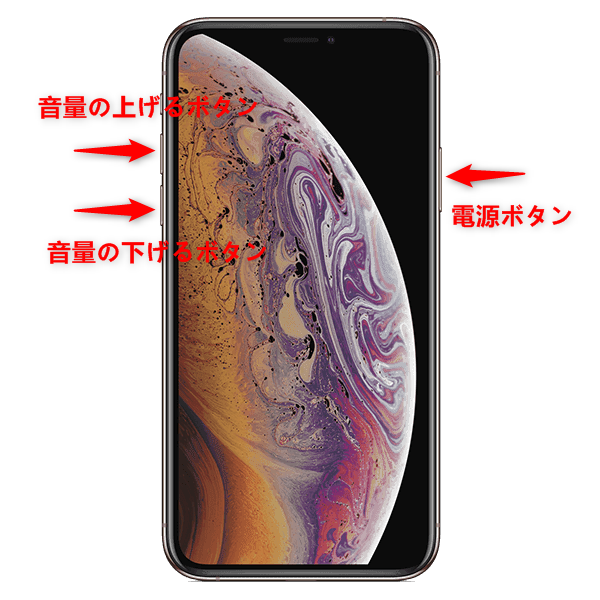 iPhone XR/XS/XS Maxの強制終了のやり方
