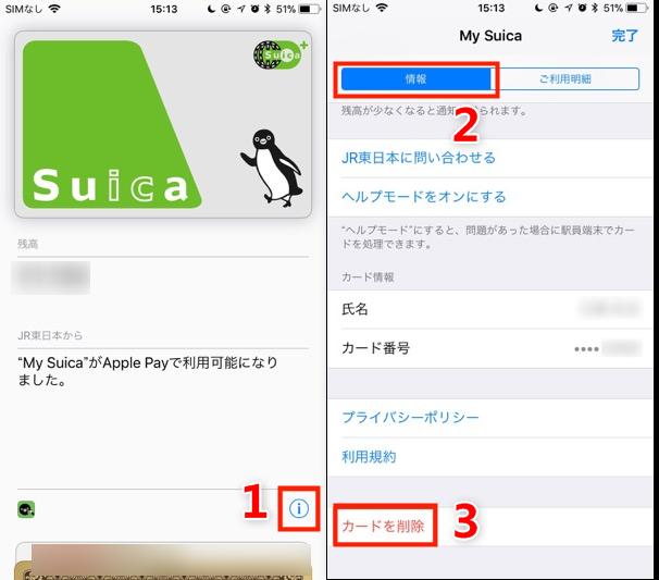 古いiPhoneで「Suica」を削除する