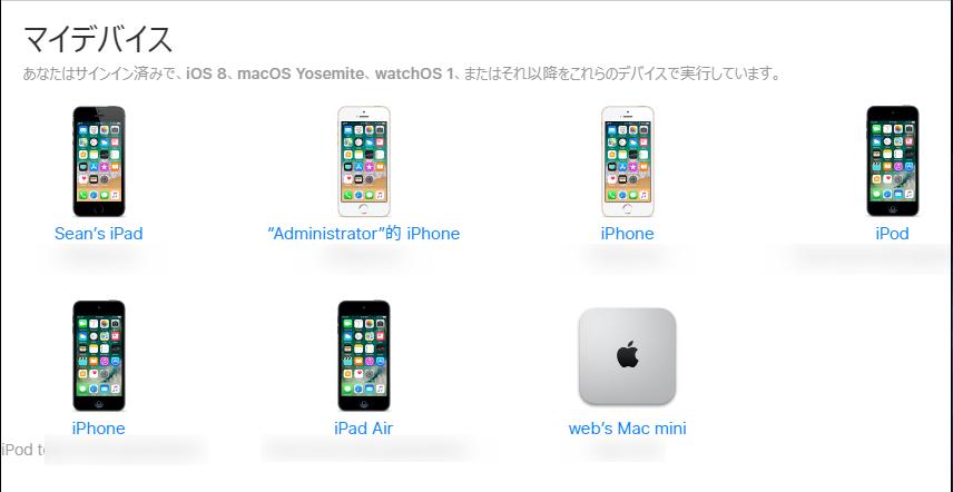 iCloud.comを使って旧iPhoneのApple Payを削除する