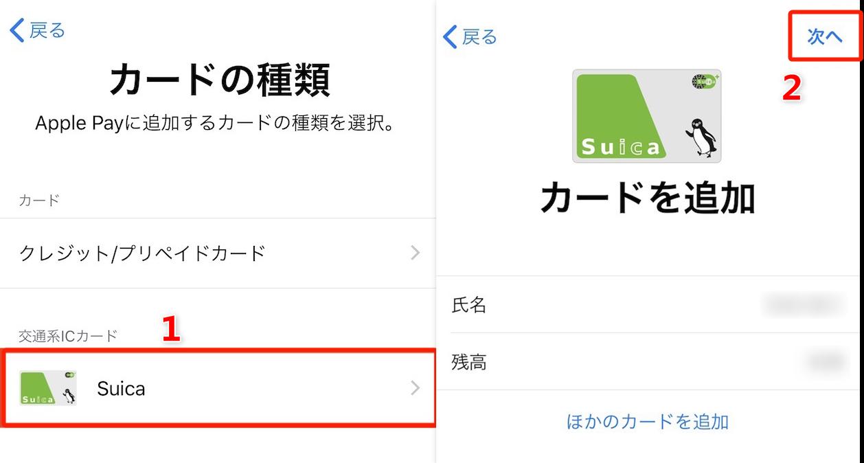 新しいiPhoneでSuicaを追加する 1