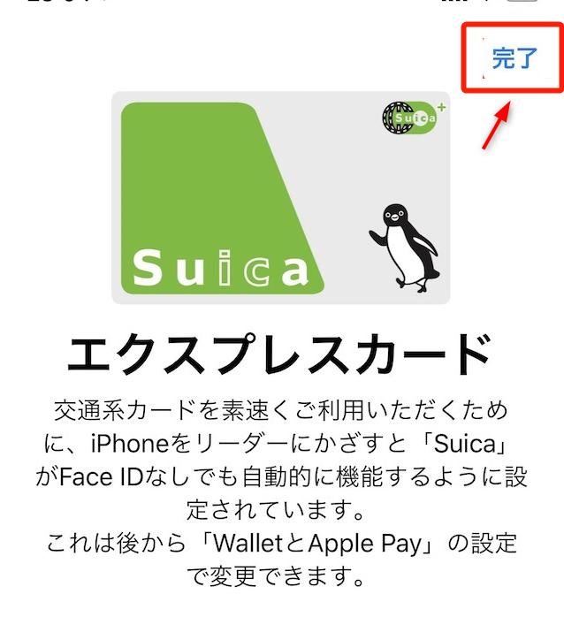 新しいiPhoneでSuicaを追加する 2