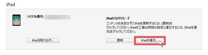 iPadのパスコードを解除する裏ワザその1.「リカバリーモードの設定画面からパスコードを無効にする」 写真元:yattokoo