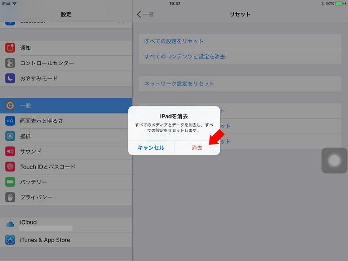 iPadのパスコードを解除する裏ワザその3.「iCloudからパスコードを復元する」 写真元:itstrike.biz