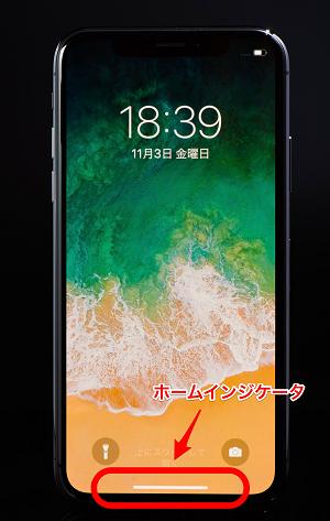 iPhone Xを使いこなす裏ワザ - 1