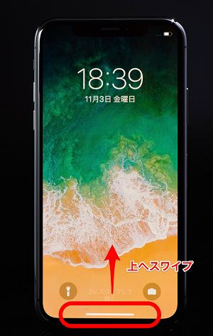 iPhone Xを使いこなす裏ワザ - 1-1