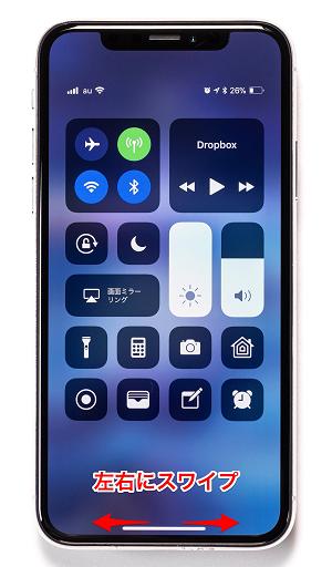 iPhone Xを使いこなす裏ワザ - 1-3