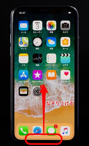 iPhone Xを使いこなす裏ワザ - 2